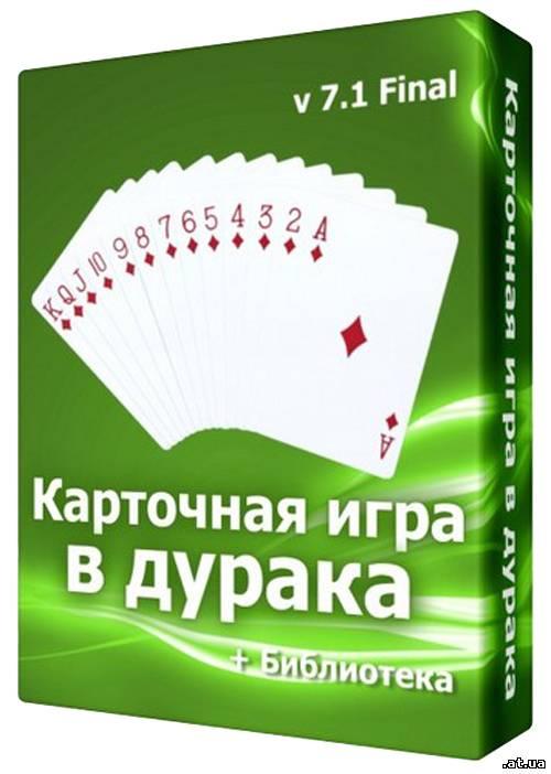 Игру Карты Для Пк
